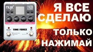 �������� ���� Мультипроцессор эха + лупер  NUX TIME FORCE ������