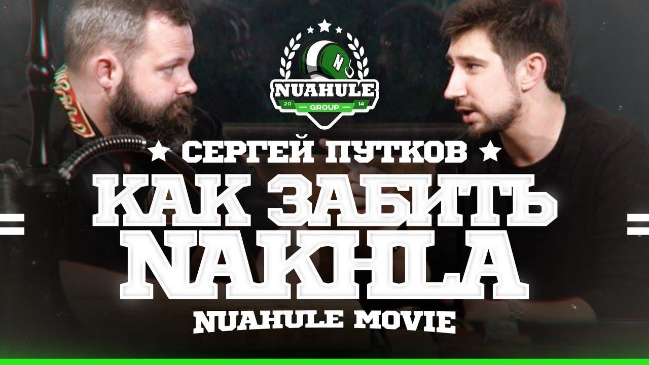 Табак nakhla купить этот табак египетского производства можно у нас он славиться и является первопроходцем на этом рынке. Вы можете купить.