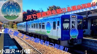 発車直後から絶景‼︎ JR小海線の観光列車は素晴らしいので乗りましょう‼︎