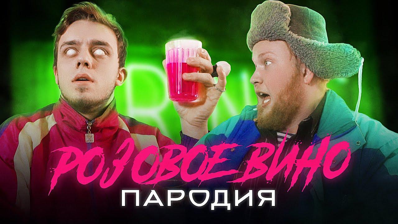 Элджей & Feduk - Розовое вино (ПАРОДИЯ)