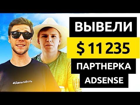 Вывели $11,235 C Google AdSense Партнерская программа. Как заработать деньги на ютуб и сайте 2019