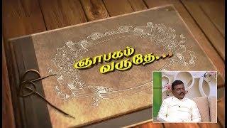 Gnabagam Varuthey - Vasantham TV (05-01-2019)