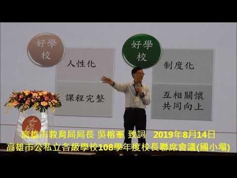 高雄市教育局局長 吳榕峯 致詞  高雄市公私立各級學校108學年度校長聯席會議國小場