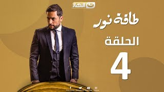 Episode 04 - Taqet Nour Series  | الحلقة الرابعة -  مسلسل طاقة نور Video