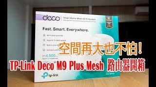 TP-Link Deco M9 Plus Mesh 路由器開箱!無縫漫遊超順暢 體驗全家四處無死角