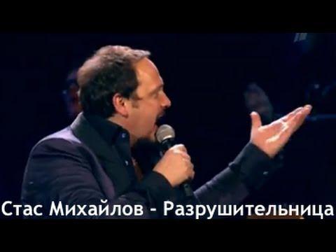 Клип Стас Михайлов - Разрушительница