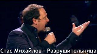 Смотреть клип Стас Михайлов - Разрушительница