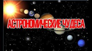 Астрономические Чудеса 2020 Виктор Максименков