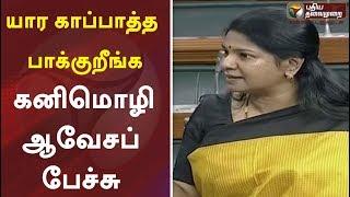 யார காப்பாத்த பாக்குறீங்க : கனிமொழி ஆவேசப் பேச்சு | DMK MP Kanimozhi speech at Loksabha | IIT Madras