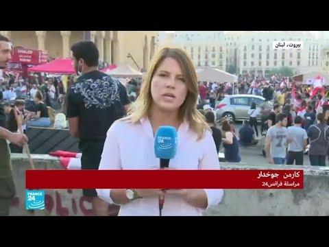 كيف رد الشارع اللبناني على خطاب سعد الله الحريري والإصلاحات التي أعلنها؟  - نشر قبل 3 ساعة