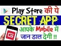 Secret App on Play Store For Android (2017)