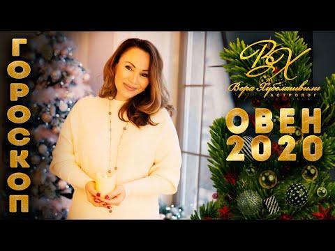 ОВЕН - ГОРОСКОП НА 2020 ГОД. ПЕРЕМЕНЫ К ЛУЧШЕМУ. #гороскопна2020год астролог Вера Хубелашвили.