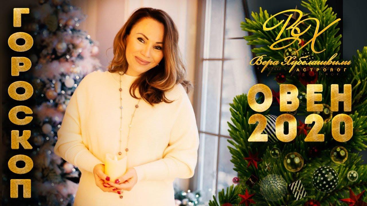 ОВЕН — ГОРОСКОП НА 2020 ГОД. ПЕРЕМЕНЫ К ЛУЧШЕМУ. #гороскопна2020год астролог Вера Хубелашвили.