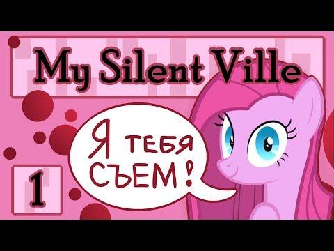 Прохождение My Silent Ville #1 [ПОНИ-КАННИБАЛКА?!]