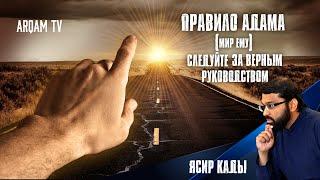 Следуйте за верным руководством. Правило пророка Адама (мир ему) | Ясир Кады