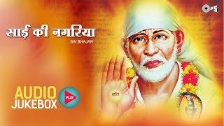 Superhit Sai Baba Bhajans - Sai Ki Nagariya Audio Jukebox | Hindi Devotional Songs