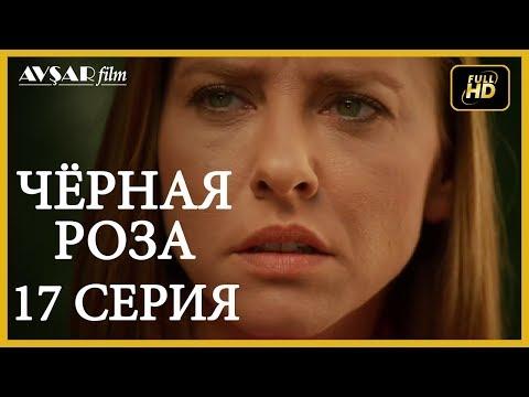 Чёрная роза 17 серия русская озвучка