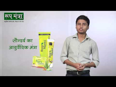 Pritam Maity Roop Mantra Customer Review Hindi - Fairness Cream India