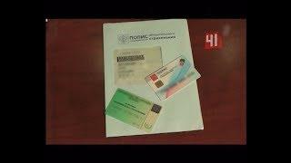 Полисы ОМС перестанут обновлять / Новости
