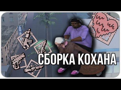 ДЕЛАЕМ С НУЛЯ #7: СБОРКА KOHANovsky   Кохановский GTA SAMP