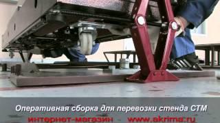 видео универсальный тормозной стенд