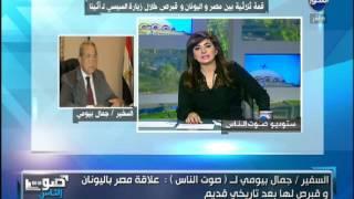 بالفيديو ..دبلوماسي سابق: علاقة مصر باليونان وقبرص لها بعد تاريخي قديم