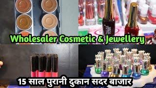 लूट लो सबसे सस्ता कॉस्मेटिक ज्वेलरी Cosmetic & Jewellery Wholesale Delhi Sadar Bazar