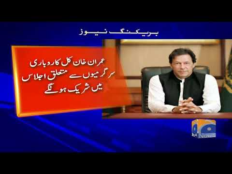 Breaking News - PM Imran to embark on two-day visit to Turkey today
