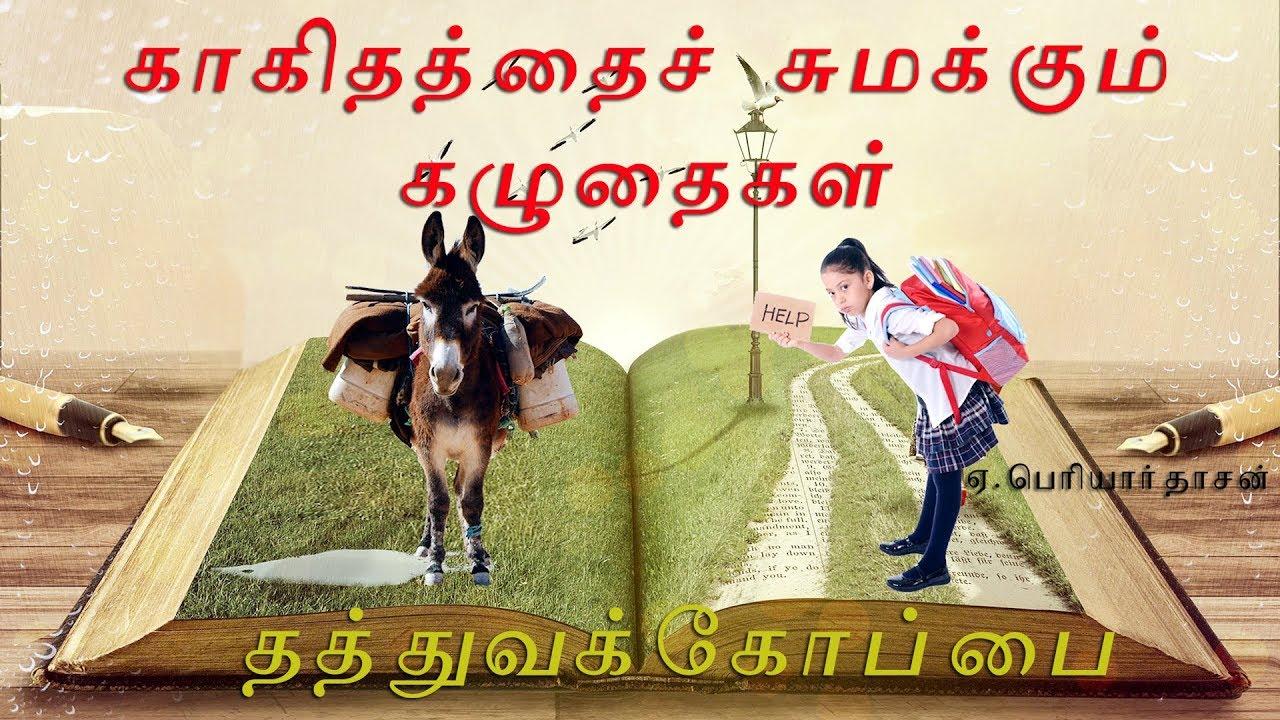 Tamil Thathuva Kavithaigal ககதததச
