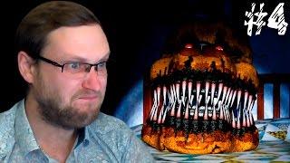 Five Nights at Freddy s 4  ГРЁБАНЫЕ ДОГОНЯЛКИ  4