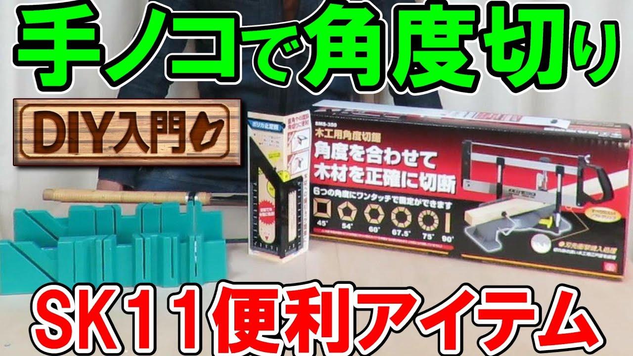 【DIY入門】手ノコで角度切り!手ノコの精度を上げるSK11の便利アイテム3選