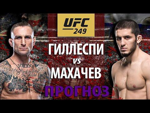 Махачев БЕЗ ШАНСОВ? UFC 249: Ислам Махачев против Грегора Гиллеспи? Чья Борьба сильнее? Разбор боя.