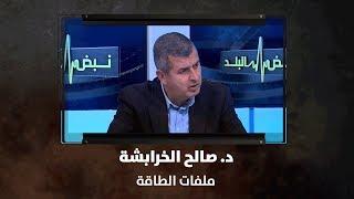 د. صالح الخرابشة - ملفات الطاقة