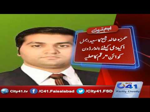 Saeed Ajmal announced to join one coin  digital currency