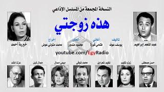 المسلسل الإذاعي هذه زوجتي ׀ عبد المنعم إبراهيم – خيرية أحمد ׀ نسخة مجمعة
