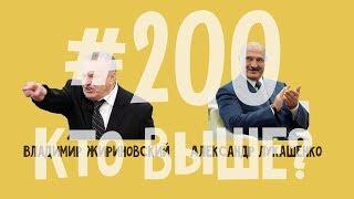 Bantest#200 : Кто выше? - 3 часть