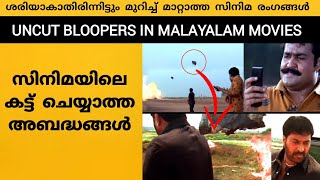 UNCUT BLOOPERS OR MISTAKES IN MALAYALAM MOVIES