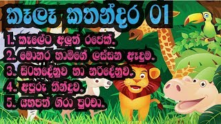 sinhala-cartoon-01