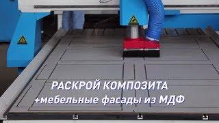 видео 3D фрезерный станок с ЧПУ по металлу: особенности эксплуатации