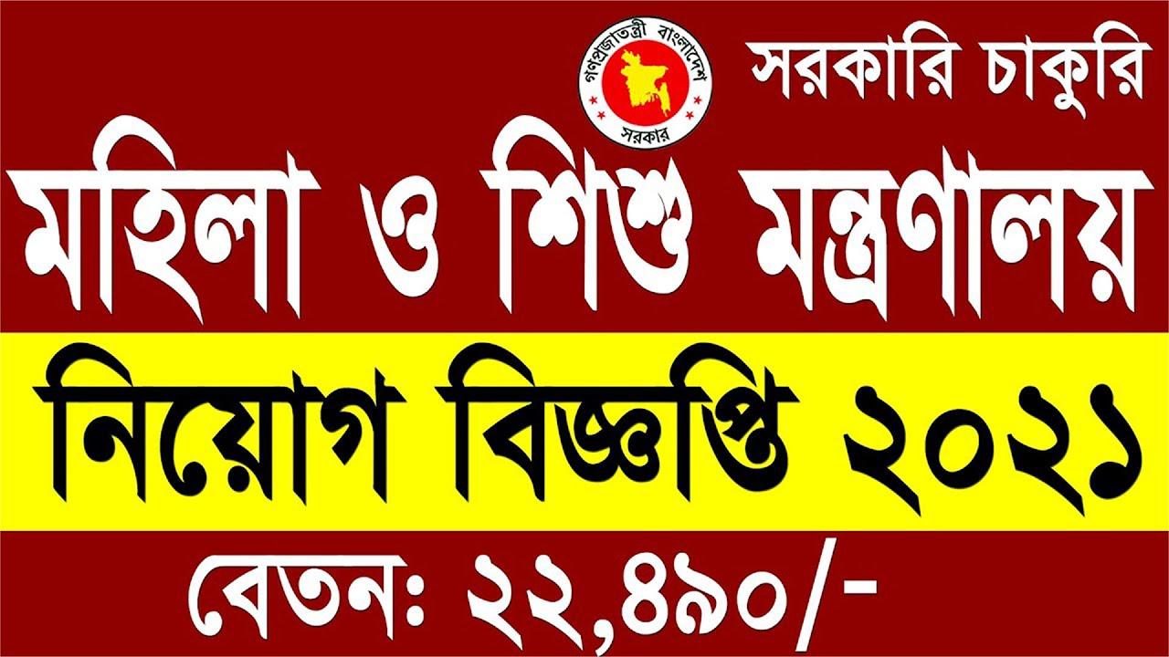 Bangladesh Ansar VDP Job Circular 2021 - Bd Govt Job Circular 2021