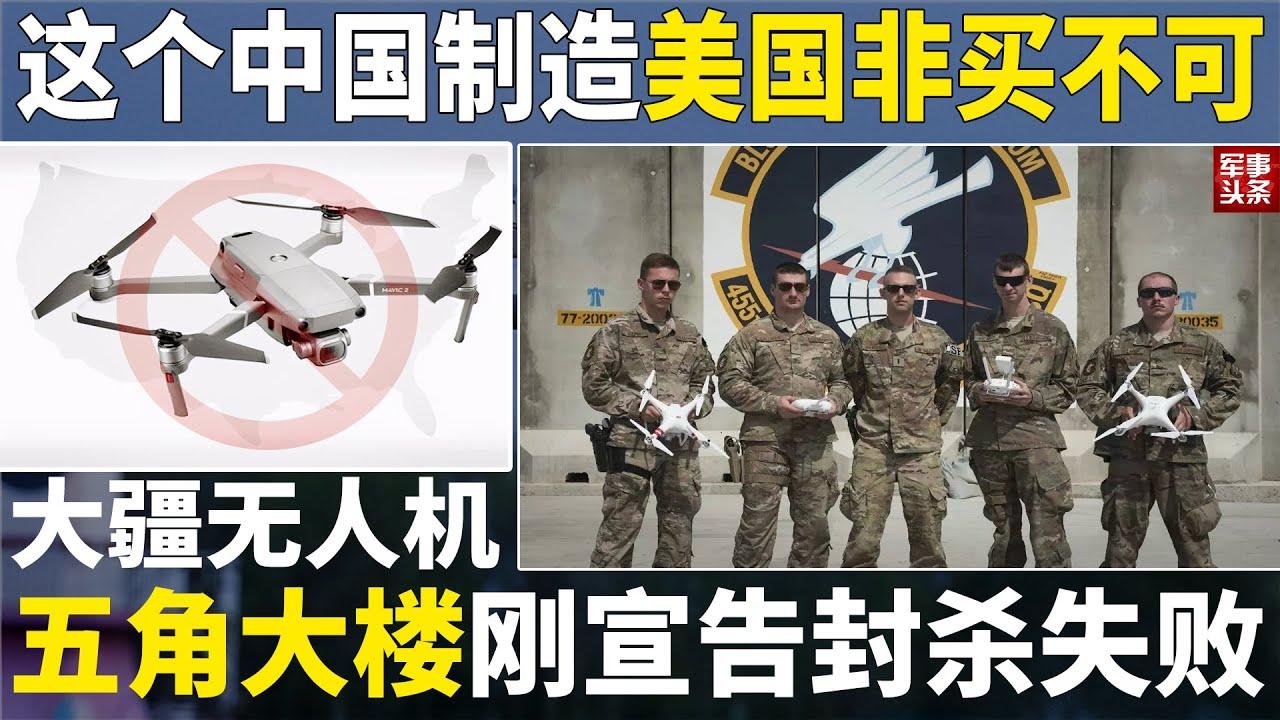 大疆无人机!这个中国制造美国非买不可!五角大楼刚刚宣告封杀失败,没它没法活!