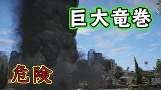 【GTA5】竜巻の中心に入ってみた!