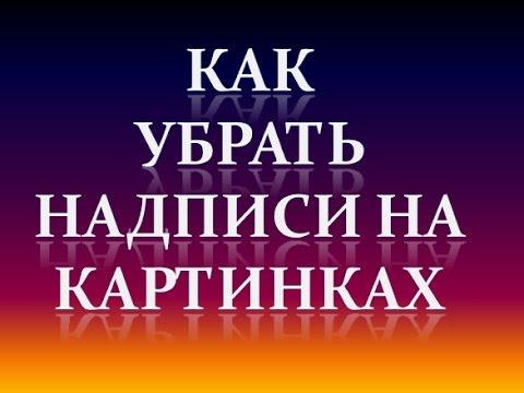 Советские, как убирать надписи с картинок