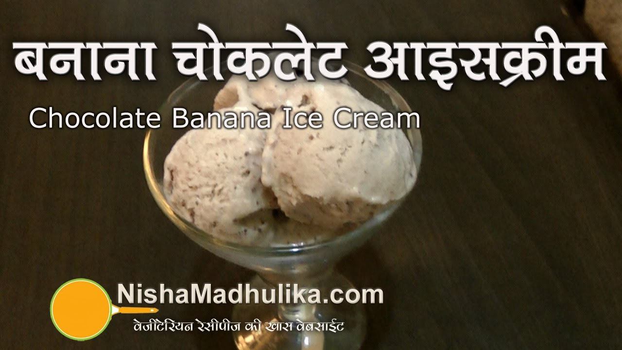 Chocolate Banana Ice Cream Youtube