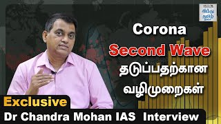 how-to-avoid-second-wave-of-corona-dr-chandra-mohan-ias-exclusive-interview-corona-awareness-monitoring-corona-hindu-tamil-thisai