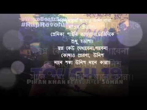 Bangla New rap Song 2013 ''Tough 19'' (Piran Khan ft. A-cf Sohan)
