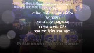 Bangla New rap Song 2013