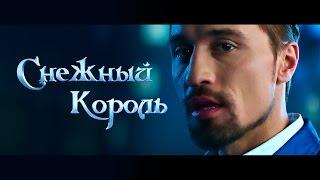 """Дима Билан - """"Когда растает лед"""" - OST Снежный Король"""