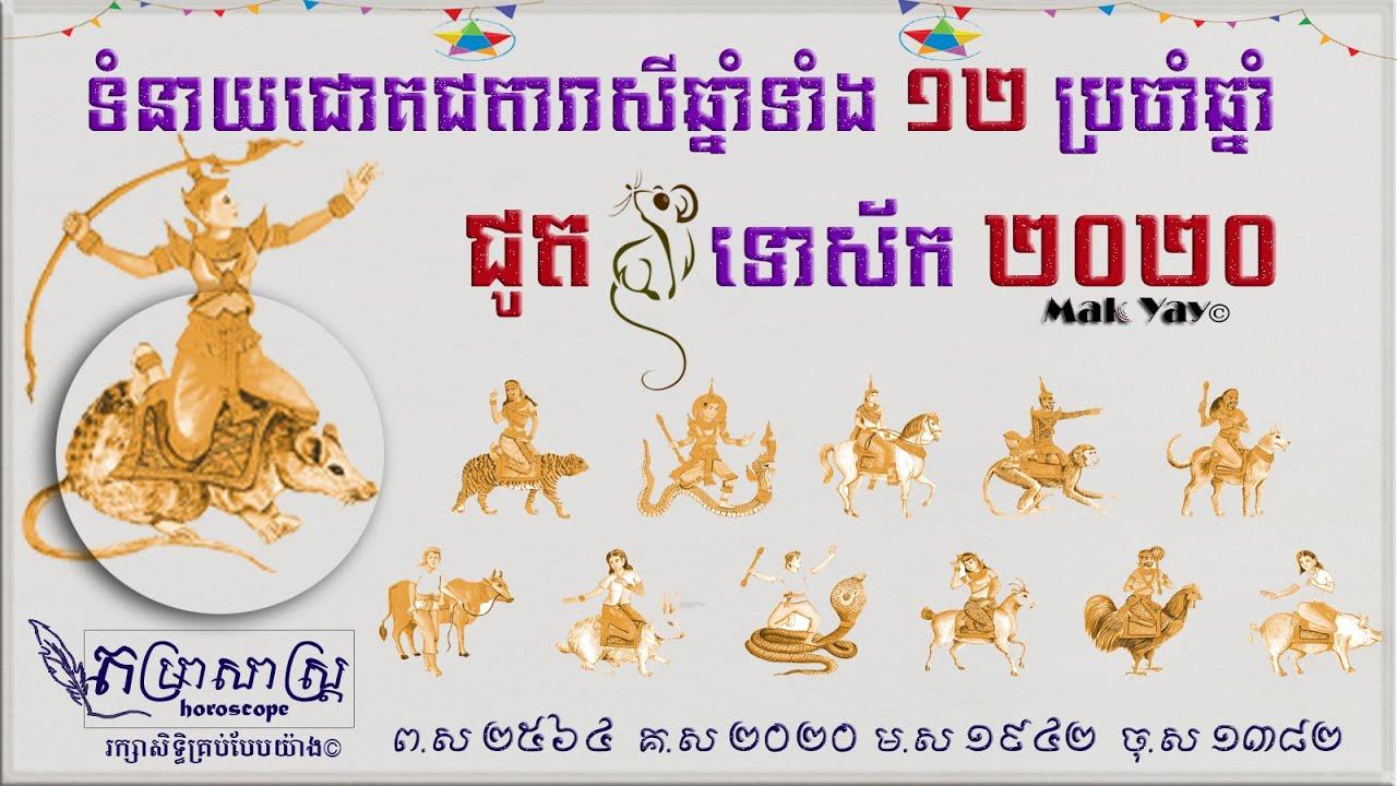 ទំនាយជោគជតារាសីឆ្នាំទាំង១២ប្រចាំឆ្នាំជូត គស ២០២០| Khmer new year 2020 #6#