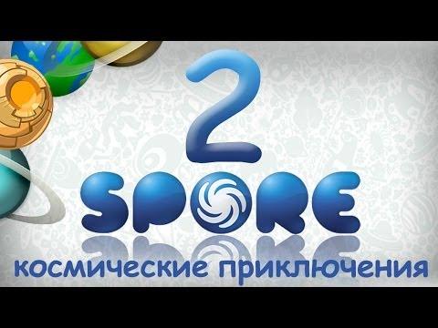 Космические Приключения в Spore #2 - Откусить бы кусочек водоросли...